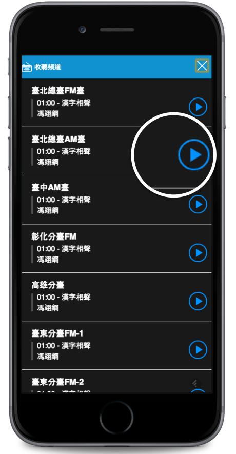 步驟3- 選擇欲收聽的頻道,點擊播放。點擊「X」即可隱藏收聽頻道清單