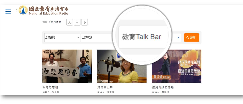 在搜尋欄中尋找 教育Talk Bar