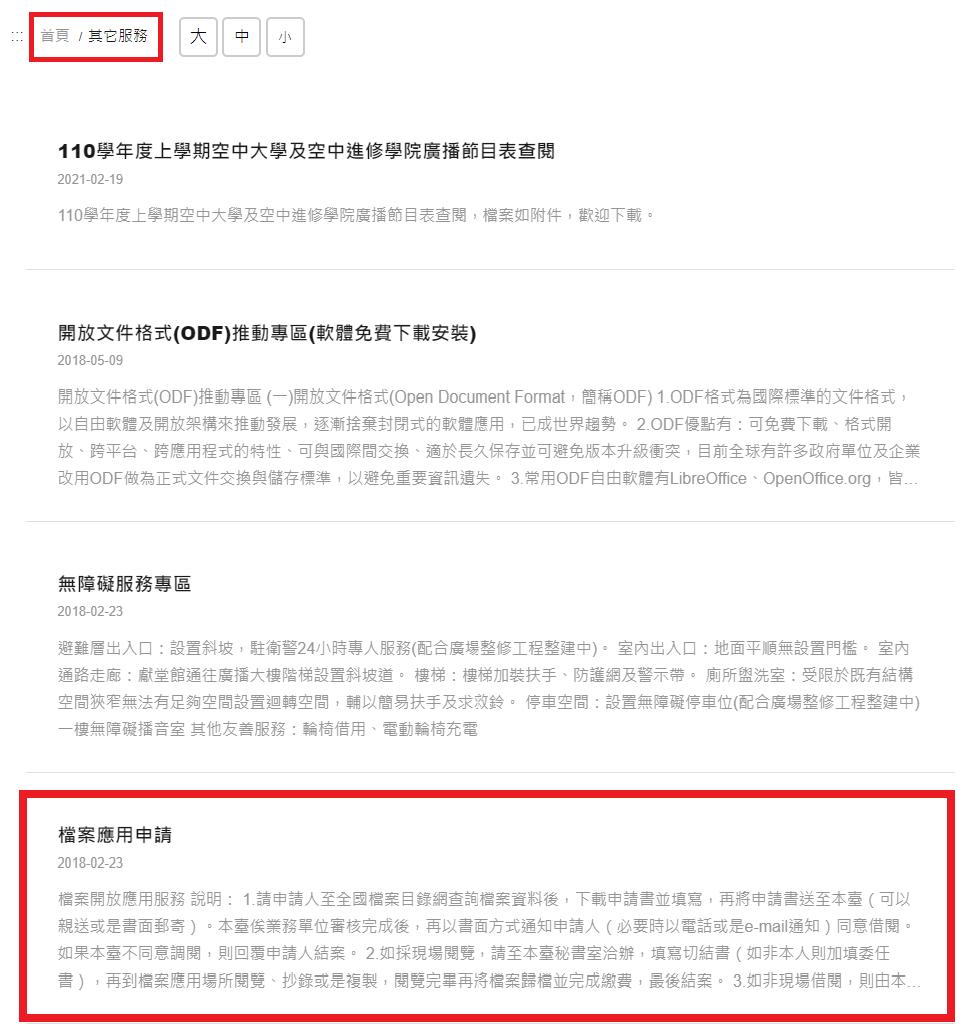 原「檔案應用申請」位於「選單>為民服務>其他服務」頁面下方。