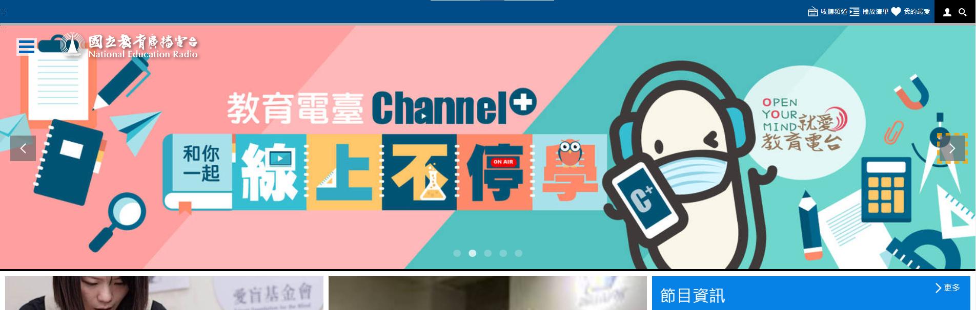 方法1:Banner不定時會推廣Channel+的節目,可直接點選圖片進入Channel+首頁進行收聽。