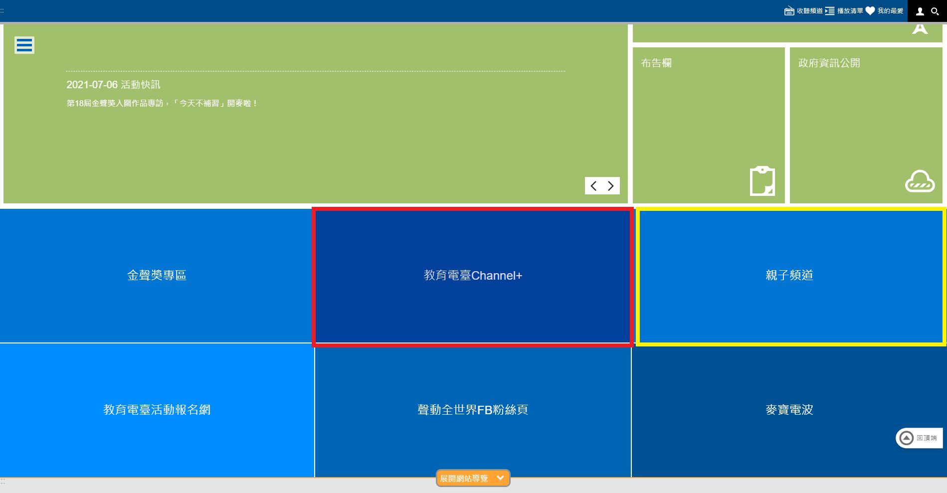 方法2:官網首頁下拉至底部藍色區塊,點選Channel+或「親子頻道」,皆可收聽更多節目。